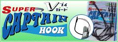 hook-banner-15