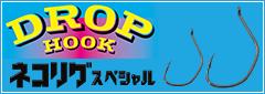 hook-banner-17-1