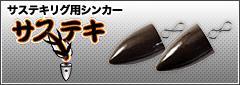 sinker-banner-6