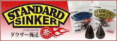sinker-banner-9