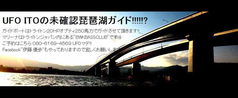 UFO ITOの未確認琵琶湖ガイド!!!!!?