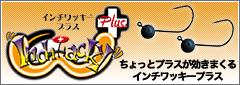 jighead-banner-13