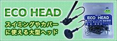 jighead-banner-7